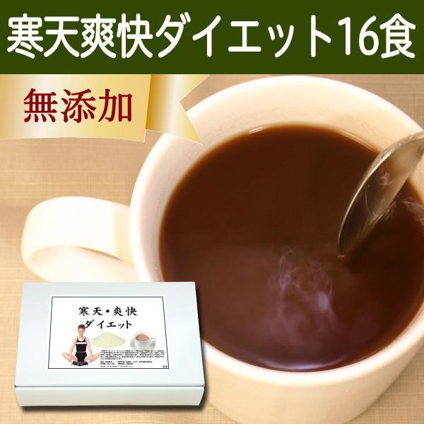 寒天爽快ダイエット30g×16食 粉寒天 パウダー ココア 置き換えダイエット|hl-labo
