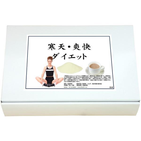 寒天爽快ダイエット30g×16食 粉寒天 パウダー ココア 置き換えダイエット|hl-labo|09