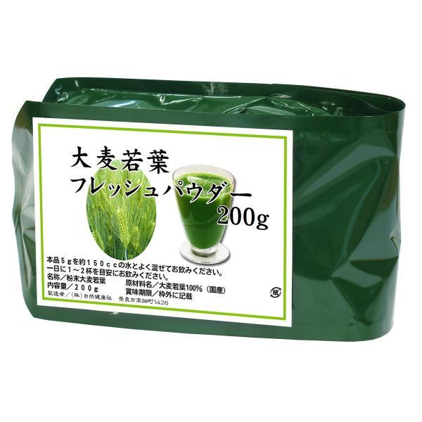 国産・大麦若葉粉末200g 無添加 100% 青汁スムージーに 野菜不足の方に 無農薬|hl-labo|02