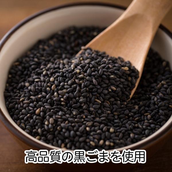 高品質の黒ごまを使用
