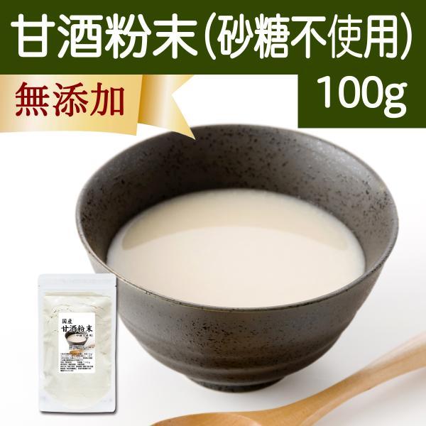 甘酒粉末 砂糖不使用 100g あま酒 米麹 酒粕 麹菌 糀 酒かす