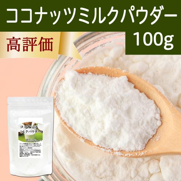 ココナッツミルクパウダー100g ココナッツオイル 砂糖不使用