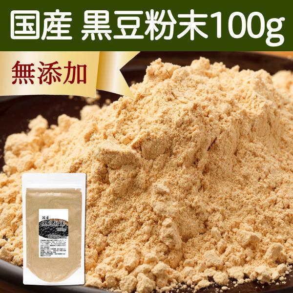 黒豆粉末 100g 黒豆きなこ 国産 きな粉 パウダー