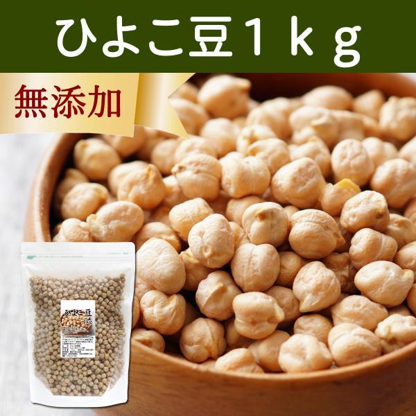ひよこ豆1kg 無添加 ヒヨコマメ ガルバンゾー エジプト豆