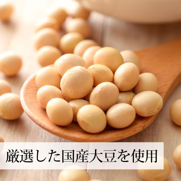 厳選した国産大豆を使用
