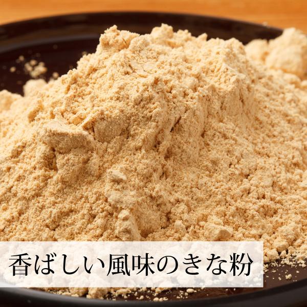 香ばしい風味のきな粉