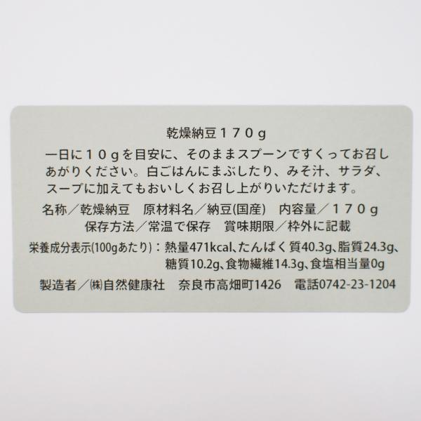 国産・乾燥納豆170g 国産大豆使用 フリーズドライ ふりかけ 無添加 ナットウキナーゼ 納豆菌 ポリアミン ポリポリ 安全 なっとう|hl-labo|02