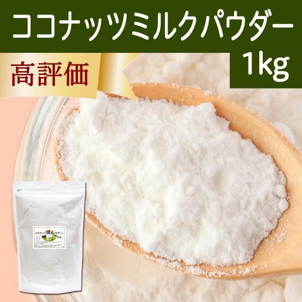 ココナッツミルクパウダー 1kg ココナッツオイル 砂糖不使用