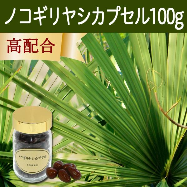 ノコギリヤシカプセル・ビン100g(500mg×200粒) ノコギリヤシ油、亜鉛酵母、パンプキンシードオイル配合 サプリメント|hl-labo