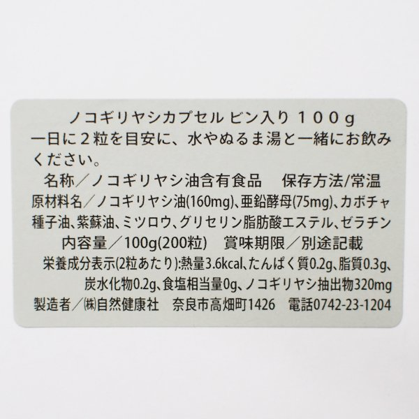 ノコギリヤシカプセル・ビン100g(500mg×200粒) ノコギリヤシ油、亜鉛酵母、パンプキンシードオイル配合 サプリメント|hl-labo|08