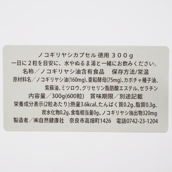ノコギリヤシカプセル・徳用300g(500mg×600粒) ノコギリヤシ油、亜鉛酵母、パンプキンシードオイルを配合 サプリメント|hl-labo|08