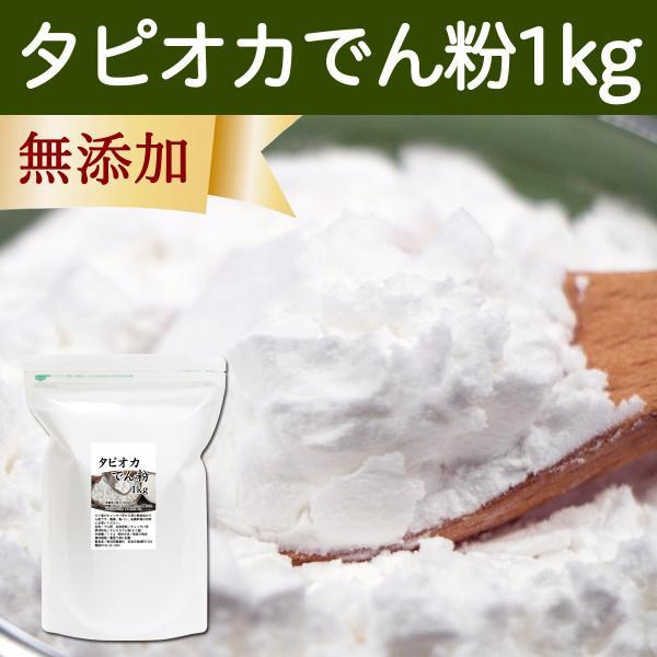 タピオカ でん粉 1kg タピオカ粉 タピオカスターチ 澱粉 100%