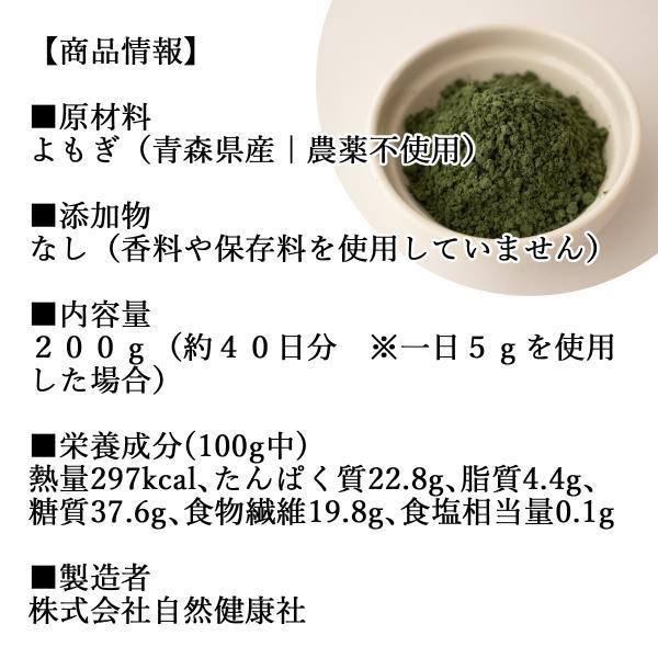 国産よもぎ青汁粉末200g 無添加 100% 蓬 ヨモギ 茶 フレッシュ パウダー スムージー・野菜ジュースに 農薬不使用 お徳用 無農薬 微粉末 hl-labo 03