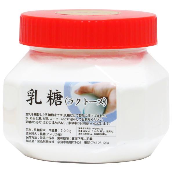 乳糖700g 純白マイクロパウダー 舌にざらつかない微粒子粉末 ラクトース 製菓に 無添加 善玉菌 増やす サプリメント|hl-labo