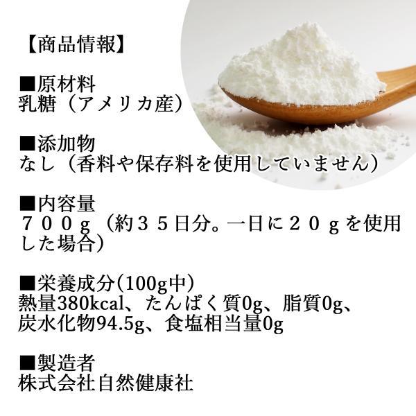 乳糖700g 純白マイクロパウダー 舌にざらつかない微粒子粉末 ラクトース 製菓に 無添加 善玉菌 増やす サプリメント|hl-labo|02