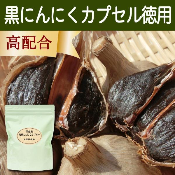 発酵黒にんにくカプセル・徳用300g(482mg×620粒) 青森産福地ホワイト六片種使用 えごま油含有 サプリメント hl-labo