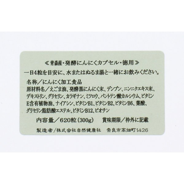発酵黒にんにくカプセル・徳用300g(482mg×620粒) 青森産福地ホワイト六片種使用 えごま油含有 サプリメント hl-labo 08