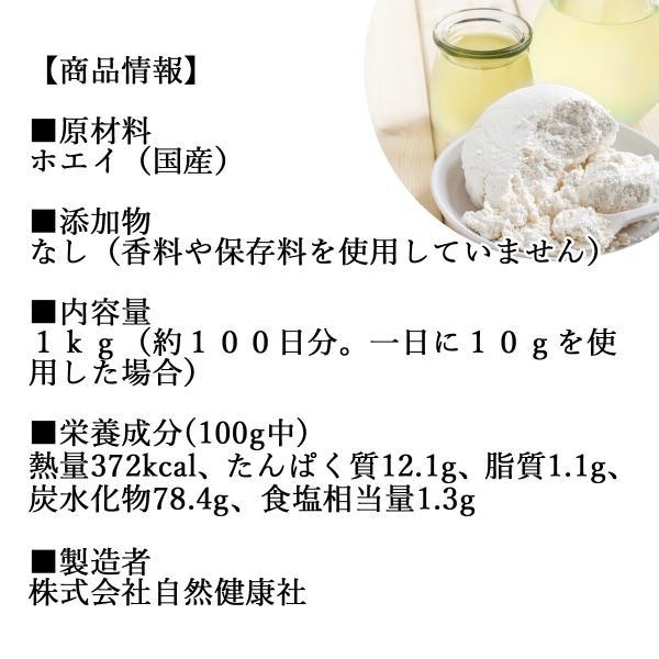 国産ホエイ1kg ホエー 粉末 パウダー 無添加 ラクト アルブミン|hl-labo|02