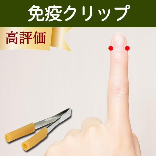 免疫クリップ 爪押し 爪もみ 健康法  マッサージ|hl-labo