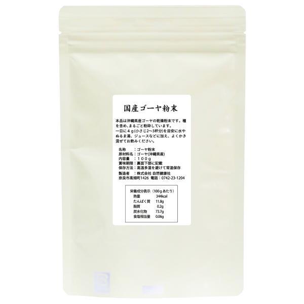国産ゴーヤ粉末100g×2個 沖縄産 青汁 サプリメント 無添加 まるごと 丸ごと 100% ゴーヤー パウダー 苦瓜 にがうり ジュースに|hl-labo|02