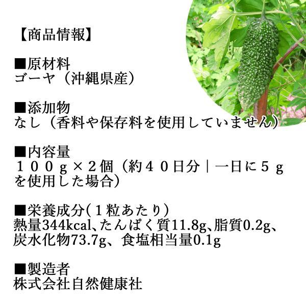 国産ゴーヤ粉末100g×2個 沖縄産 青汁 サプリメント 無添加 まるごと 丸ごと 100% ゴーヤー パウダー 苦瓜 にがうり ジュースに|hl-labo|03