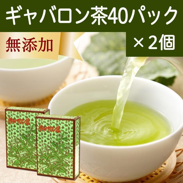国産ギャバロン茶2g×40パック×2個 ギャバ茶 ガンマアミノ酪酸 手軽な糸付きティーバッグ ティーパック 自然健康社|hl-labo