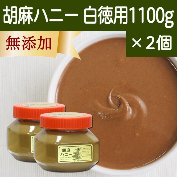 ごまハニー白徳用1100g×2個 胡麻 ペースト 無添加 蜂蜜