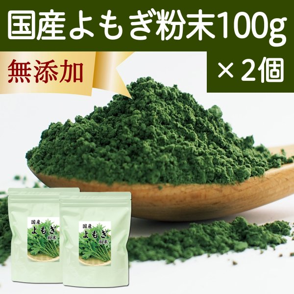 国産よもぎ青汁粉末 100g×2個 無添加 100% 蓬 ヨモギ 茶 フレッシュ パウダー スムージー・野菜ジュースに 農薬不使用 無農薬 微粉末 hl-labo