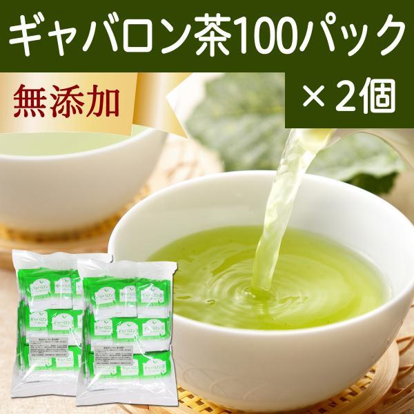 国産ギャバロン茶2g×100パック×2個 ギャバ茶 ガンマアミノ酪酸含有 糸付きティーバッグ ティーパック 自然健康社|hl-labo
