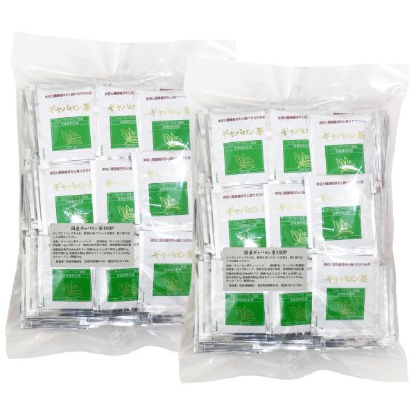 国産ギャバロン茶2g×100パック×2個 ギャバ茶 ガンマアミノ酪酸含有 糸付きティーバッグ ティーパック 自然健康社|hl-labo|10