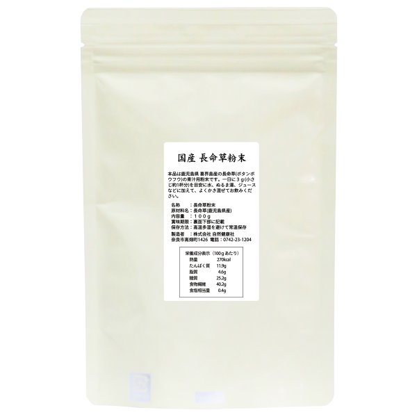 国産・長命草粉末100g×2個 ボタンボウフウ 牡丹防風 無農薬 無添加 100% 青汁 鹿児島 喜界島産 スムージー クロロゲン酸 ポリフェノール hl-labo 02