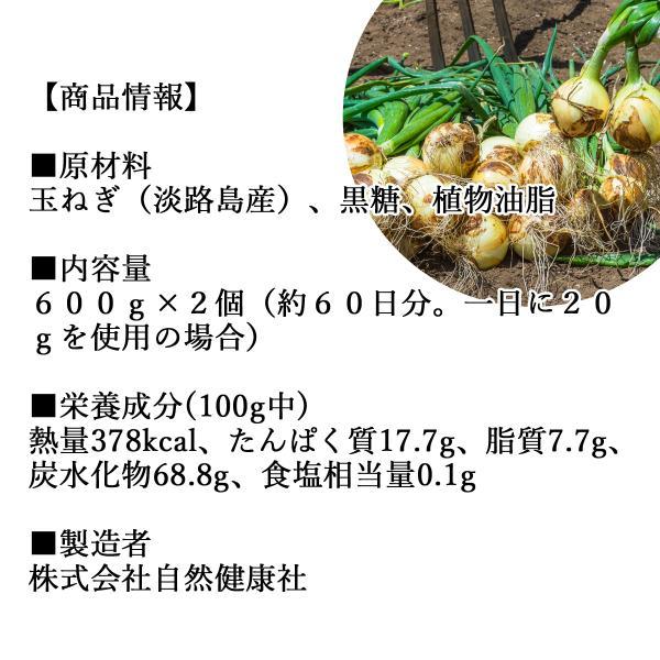 飲む玉ねぎ600g×2個 淡路島産たまねぎ粉末に黒糖を配合 hl-labo 02