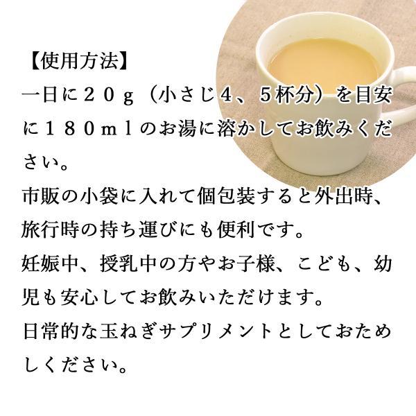 飲む玉ねぎ600g×2個 淡路島産たまねぎ粉末に黒糖を配合 hl-labo 03
