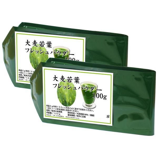 国産・大麦若葉粉末100g×2個 無添加 100% 青汁スムージーに 野菜不足の方に 無農薬|hl-labo|02