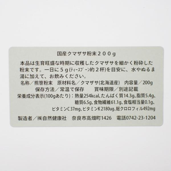 国産クマザサ青汁粉末200g×2個 北海道産 熊笹フレッシュパウダー 野菜・フルーツスムージーに 隈笹|hl-labo|03