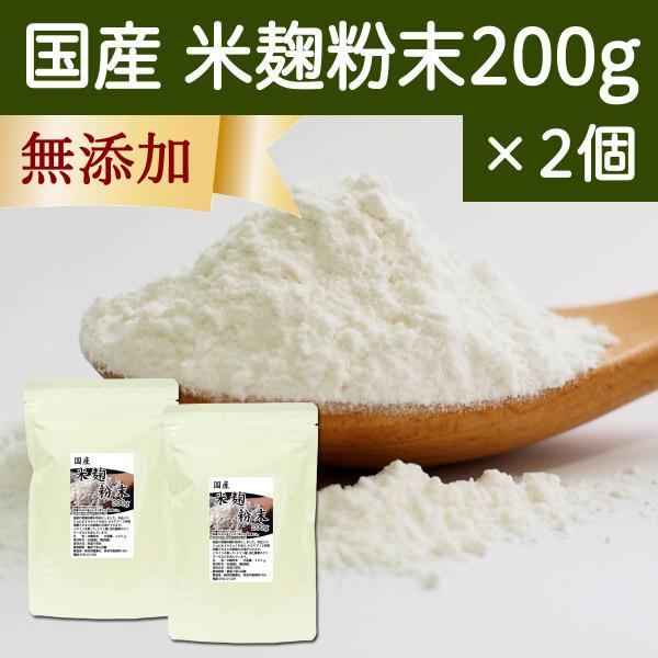 米麹粉末 200g×2個 米こうじ パウダー こめこうじ 乾燥 米糀 無添加