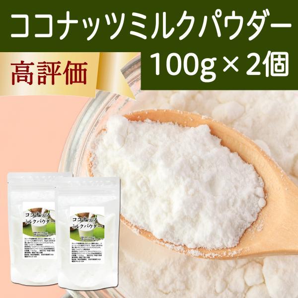 ココナッツミルクパウダー100g×2個 ココナッツオイル 砂糖不使用