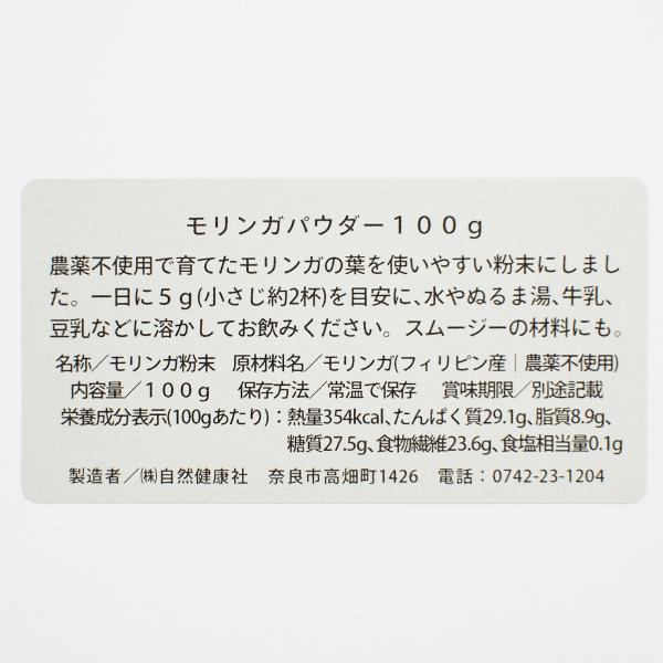 モリンガ青汁粉末 100g×2個 農薬不使用 無添加 100% フィリピン産 スーパーフード ミラクルツリー|hl-labo|02