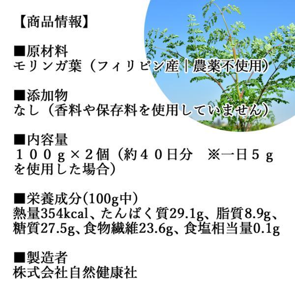 モリンガ青汁粉末 100g×2個 農薬不使用 無添加 100% フィリピン産 スーパーフード ミラクルツリー|hl-labo|03