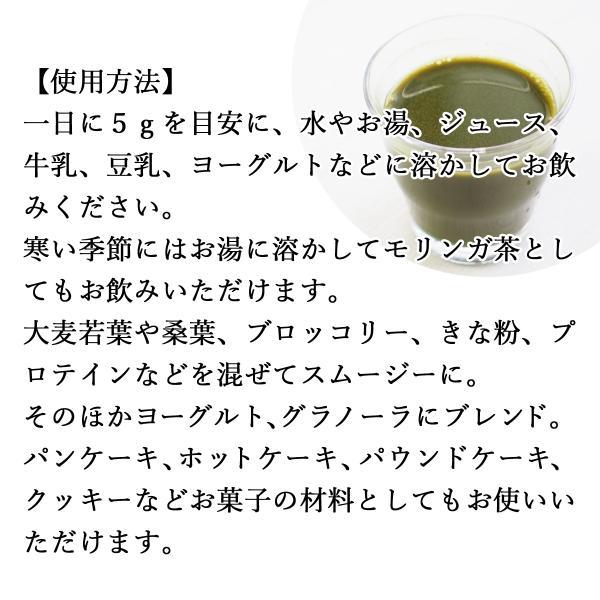 モリンガ青汁粉末 100g×2個 農薬不使用 無添加 100% フィリピン産 スーパーフード ミラクルツリー|hl-labo|04