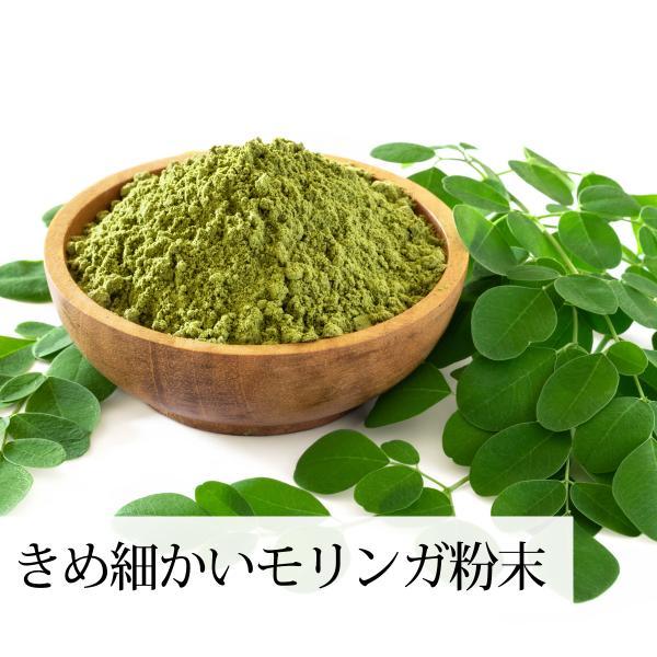 モリンガ青汁粉末 100g×2個 農薬不使用 無添加 100% フィリピン産 スーパーフード ミラクルツリー|hl-labo|07