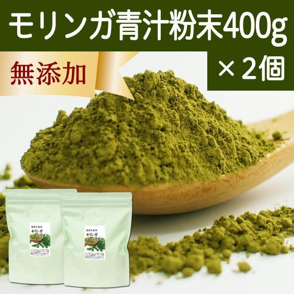 モリンガ青汁粉末 400g×2個 農薬不使用 無添加 100% フィリピン産 スーパーフード ミラクルツリー hl-labo