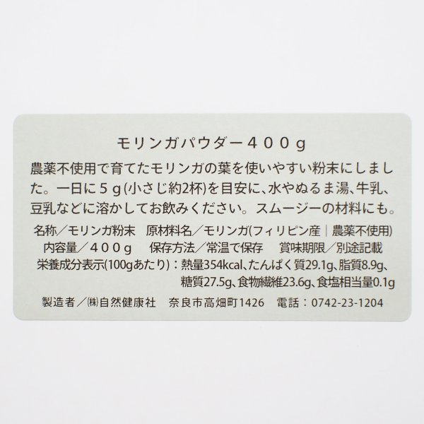 モリンガ青汁粉末 400g×2個 農薬不使用 無添加 100% フィリピン産 スーパーフード ミラクルツリー hl-labo 02