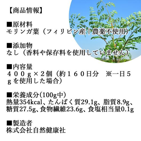 モリンガ青汁粉末 400g×2個 農薬不使用 無添加 100% フィリピン産 スーパーフード ミラクルツリー hl-labo 03