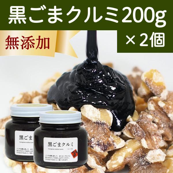 黒ごまクルミ200g×2個 黒胡麻 ペースト 胡桃 ごまくるみ 蜂蜜 はちみつ ハチミツ セサミン ゴマリグナン アントシアニン リノール酸 hl-labo