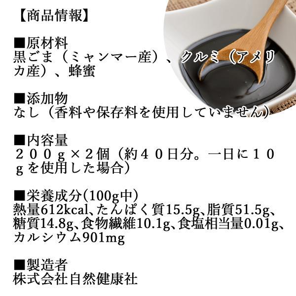 黒ごまクルミ200g×2個 黒胡麻 ペースト 胡桃 ごまくるみ 蜂蜜 はちみつ ハチミツ セサミン ゴマリグナン アントシアニン リノール酸 hl-labo 02