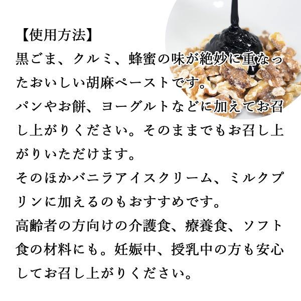 黒ごまクルミ200g×2個 黒胡麻 ペースト 胡桃 ごまくるみ 蜂蜜 はちみつ ハチミツ セサミン ゴマリグナン アントシアニン リノール酸 hl-labo 03