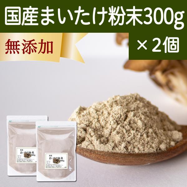 国産まいたけ粉末300g×2個 乾燥 舞茸パウダー 茶 農薬不使用 ベータグルカン mdフラクション 無農薬|hl-labo