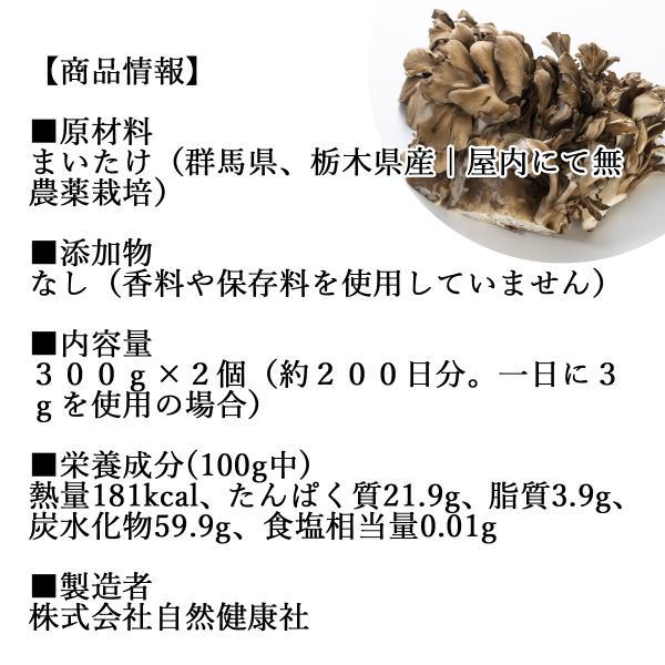 国産まいたけ粉末300g×2個 乾燥 舞茸パウダー 茶 農薬不使用 ベータグルカン mdフラクション 無農薬|hl-labo|02