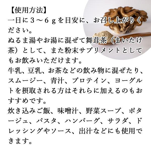 国産まいたけ粉末300g×2個 乾燥 舞茸パウダー 茶 農薬不使用 ベータグルカン mdフラクション 無農薬|hl-labo|03